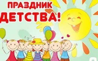 Поздравление с праздником детства